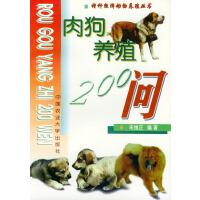 肉狗养殖200问――特种经济动物养殖丛书