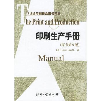 印刷生产手册(原书第9版)