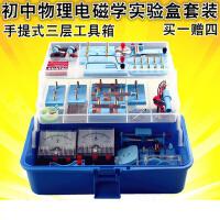 初中物理实验器材箱电学磁学实验盒全套中学科学实验箱试验箱