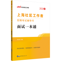 中公教育2019上海社区工作者招聘考试用书:面试一本通