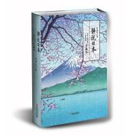 静说日本 珍藏版 徐静波著 喜马拉雅人气主播徐静波作品 讲述了一个真实的日本 华文出版社