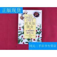 【二手旧书9成新】欧米伽膳食:长寿健康的营养计划 (美)Artemis P.Simopoulos,(美)Jo Robi