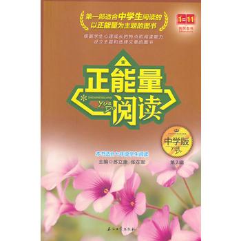 正能量阅读 中学版 第7辑 苏立康 9787518300037 石油工业出版社