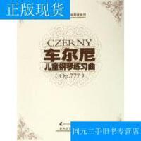 【二手书旧书9成新】车尔尼儿童钢琴练习曲(Op.777) /车尔尼 春风文艺出版社