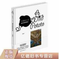【二手旧书9成新】不羁的土豆:熊清华的生长陈敏9787515342238中国青