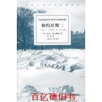 【二手旧书9成新】相约星期二阿尔博姆吴洪上海译文出版社9787532744206
