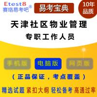 2020年天津社区物业管理专职工作人员招聘考试易考宝典软件 (ID:3909)章节练习/模拟试卷/强化训练/真题库/考