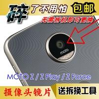 摩托罗拉Moto Z Play Z Force后摄像头镜片照相机玻璃镜面镜头盖 MOTO Z国行玻璃镜片【1个】原装