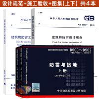建筑物防雷设计规范 GB50057-2010 +GB 50601-2010 建筑物防雷工程施工与质量验收+D500~D