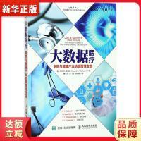 大数据医疗 医院与健康产业的颠覆性变革 [美]劳拉 B. 麦德森(Laura B. Madsen) 978711546