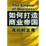 如何打造商业帝国:我的财富观 (美)卡内基,李旭大 中国发展出版社 9787800877681