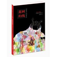 亨利 米勒作品:北回归线[美] 亨利・米勒,袁洪庚9787544732178【新华书店 稀缺珍藏书籍】