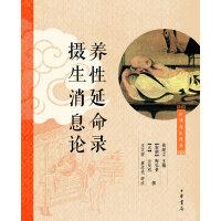 养性延命录 摄生消息论(中华养生经典)