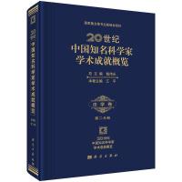 20世纪中国知名科学家学术成就概览・法学卷・第二分册(诺贝尔医学奖得主屠呦呦倾力推荐)