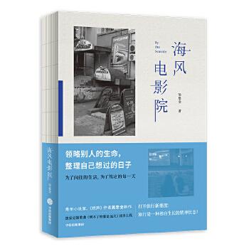 海风电影院(pdf+txt+epub+azw3+mobi电子书在线阅读下载)