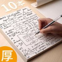【10本包邮】玛丽草稿纸草稿本学生用白纸厚批发大学生验算纸空白考试画图考研数学稿纸演算