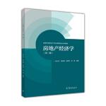 房地产经济学(第3版) 张永岳,陈伯庚,孙斌艺,孟星 高等教育出版社