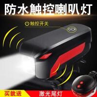 自行车灯前灯山地车灯强光手电筒USB充电带喇叭铃铛骑行装备配件