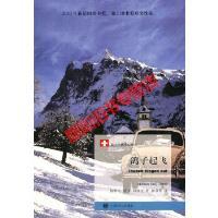 【旧书9成新】鸽子起飞梅琳达纳吉阿波尼,陈壮英上海译文出版社9787532764693