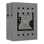 黑色雅典娜:古典文明的亚非之根 第二卷