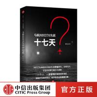 马航MH370失联十七天 陈功马航MH370失联客机全景追踪 中信出版社图书 畅销书 正版书籍