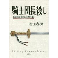 现货 日版 小说 村上春树 杀死骑士团长 �T士�忾L��し 2 �wろうメタファ�`�