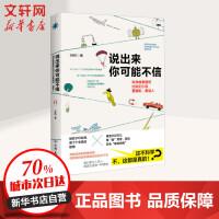 说出来你可能不信 中国友谊出版社
