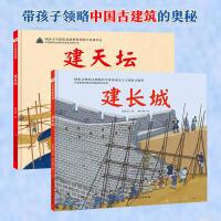 2册 建长城+建天坛 伟大的奇迹科学绘本系列 带孩子了解古代建筑工艺的奥秘,揭秘古人惊人的智慧。 北京科技出版