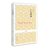 了凡四训 国学经典 中州古籍正版书籍