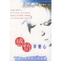 【新书店正版】感悟平常心欧阳逸云9787507410037中国城市出版社