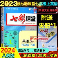 七彩课堂七年级上英语上册人教版2021秋初中初一教材完全解读点拨