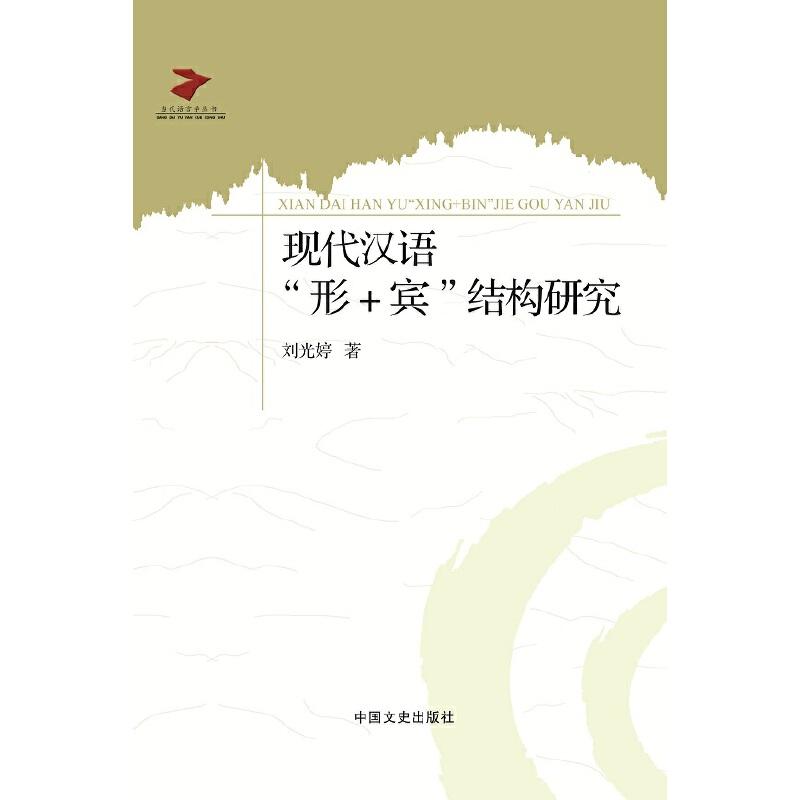 """现代汉语""""形+宾""""结构研究"""