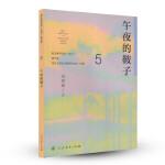 午夜的鞍子 语文素养读本(丛书)初中卷5  温儒敏主编