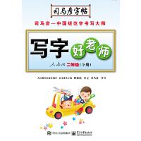 司马彦字帖  写字好老师・人教版・二年级(下册)(2018春)