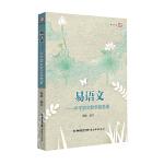易语文――小学语文教学新思维(梦山书系)