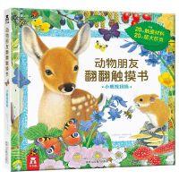 动物朋友翻翻触摸书系列-小鹿找妈妈