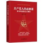共产党人的必修课:学习马克思主义理论