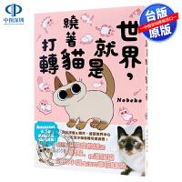 现货 世界,就是绕着猫打转 Nobeko 世界就是绕着猫漫画 角川出版 台版绘本 繁体中文原版进口书