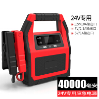 汽车应急启动电源32000毫安 12V24V汽车电源电瓶电池充电器