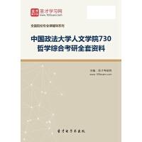 2020年中国政法大学人文学院730哲学综合考研全套资料汇编(含本校或名校考研历年真题、指定参考教材书笔记课后练习题答