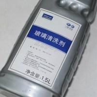 大众防冻玻璃水 玻璃清洗液 -40℃ 刮水浓缩全系通用SN1568 奥迪原厂(-40度) 大众原厂(-40度)