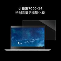 联想小新锐7000笔记本电脑屏幕保护小新潮5000钢化玻璃贴膜