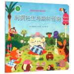 微笑妈妈儿童绘本:刺猬先生与森林怪物 9787109210103 (日)微笑妈妈 文/图,高勇 中国农业出版社有限公司