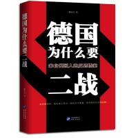 德国为什么要二战 戴问天 华文出版社 9787507542707