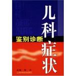 儿科症状鉴别诊断 陈沅 上海科学技术出版社 9787532378692