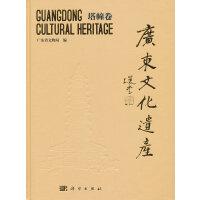 广东文化遗产――塔幢卷
