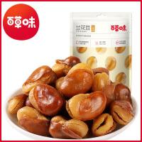 【百草味-牛肉/盐�h味兰花豆210gx2袋】蚕豆休闲零食炒货豆子