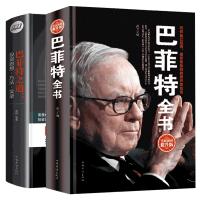 巴菲特之道+巴菲特全书 全2册 华尔街伯克希尔投资思想哲学巴菲特传投资圣经法则书籍 金融投资股票基金 财经人物传记金融