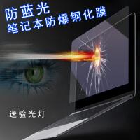 燃7000戴尔xps15/13笔记本钢化膜15.6电脑屏幕蓝光射保护贴膜14寸SN104 XPS 13防蓝光【钢化膜】