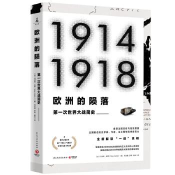 正版现货 欧洲的陨落:次世界大战简史1914-1918 马克思 加罗 呈现了一部与以往不一样的战史 军事历史畅销小说书籍 博集